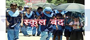 22 जून तक बंद रहेंगे बिहार के सभी सरकारी स्कूल, सरकार ने जारी किया आदेश