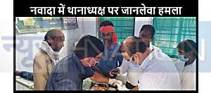 बड़ी खबर : बिहार में अपराधियों ने थानाध्यक्ष पर किया जानलेवा हमला, छापेमारी के दौरान हुई बदमाशों से भिड़ंत