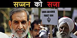 कांग्रेस  के आज के जश्न में खलल, पार्टी के पूर्व सांसद सज्जन कुमार को उम्रकैद,  1984 के सिख विरोधी दंगे के हैं आरोपी