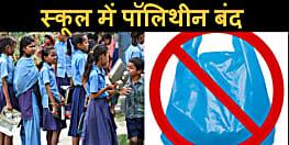 सरकारी स्कूल के बच्चे पॉलिथीन का नहीं करेंगे इस्तेमाल, शिक्षा विभाग ने शपथ लेने का दिया आदेश