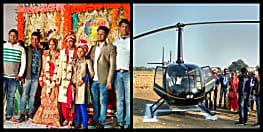 बिहार के एक गांव में हेलीकॉप्टर से विदा हुई दुल्हनिया, देखने के लिए उमड़ी हजारों की भीड़