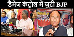 डैमेज कंट्रोल के लिए बीजेपी में शामिल कराए गए पूर्व मंत्री महाचंद्र सिंह को चुनाव प्रचार के लिए खास इलाकों में लगाया गया, डॉ सीपी ठाकुर भी करेंगे मदद