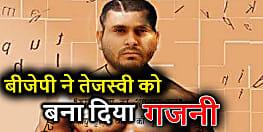 BJP का तेजस्वी पर 'गजनी' वार, कहा- फिल्मी-हीरो की तरह अपने देह पर गुदवा दीजिए अंधकार-काल की विरासत