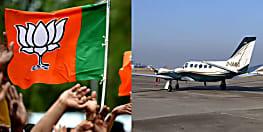 भाजपा के दो बागी नेताओं को विशेष विमान से लेकर निकले बीजेपी के दो बड़े दिग्गज, जानिए पूरी खबर