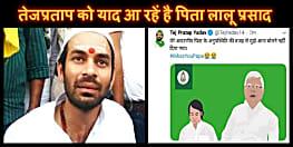 राहुल के मंच से भाषण देने का मौका नहीं  मिलने से आहत तेजप्रताप, अपने दर्द का इस तरह किया इजहार