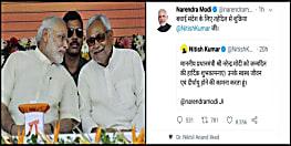 सीएम नीतीश ने पीएम मोदी को जन्मदिन की दी बधाई, जवाब आया- बधाई संदेश के लिए तहे दिल से शुक्रिया