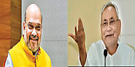 बीजेपी-जदयू के बीच विवाद को अमित शाह ने दिया विराम, कहा-बिहार में नीतीश कुमार के नेतृत्व में एनडीए लड़ेगा चुनाव