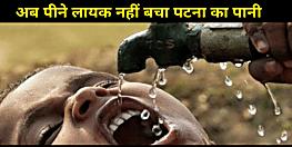 जहरीली हवा के बाद अब पटना का पानी भी नहीं बचा पीने लायक, होश फाख्ता कर देगी यह रिपोर्ट
