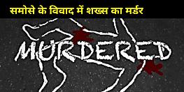 पटना में महज समोसे के विवाद को लेकर शक्ख का मर्डर, घर में घुसकर मार दी 2 गोली