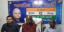 भारतीय मित्र पार्टी ने केन्द्र और राज्य सरकार के नीतियों को बताया जनविरोधी, 25 नवंबर से आंदोलन का किया एलान