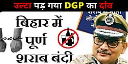 बिहार में शराबबंदी वाला पोस्ट डालकर फंस गए DGP, चाहने वालों ने कहा -साहब आप भी अच्छा मजाक कर लेते हैं