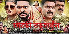 नारी सशक्तिकरण पर बनी 'छोटकी ठकुराईन' पूरी तरह पारवारिक एवं सामाजिक भोजपुरी फिल्म, जल्द ही होगी रिलीज...