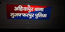 मुजफ्फऱपुर में अपराधियों ने युवक की गोली मारकर की हत्या,सनसनी