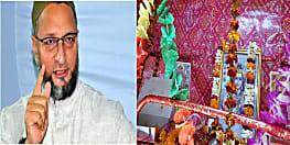 ट्रेन में भगवान शिव के लिए सीट रिजर्व, ओवैसी ने बताया इसे संविधान के खिलाफ