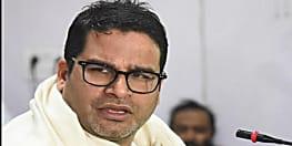 बिहार के दंगल में कूदने से पहले प्रशांत किशोर को 'जेड' सुरक्षा, सरकार का बड़ा फैसला...