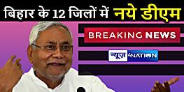 बिहार के 12 जिलों के DM बदले, कुल 22 IAS अधिकारियों का तबादला, पूरी लिस्ट देखिए