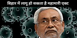 कोरोना को लेकर नीतीश सरकार ले सकती है बड़ा फैसला, बिहार में लागू हो सकता है महामारी एक्ट, जानिए पूरी खबर