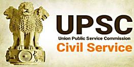 UPSC 2020 के अभ्यर्थियों से इंटरव्यू में पूछे जा सकते हैं ये सवाल, पढ़िए कैसे और क्या देना है जवाब