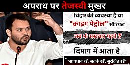 तेजस्वी यादव ने नीतीश सरकार पर बोला अटैक, कहा- बिहार की व्यवस्था है या क्राइम पेट्रोल सीरियल