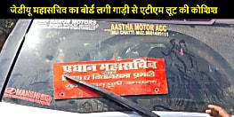 गाड़ी पर JDU महासचिव का बोर्ड लगाकर बदमाशों ने ATM लुटने की कोशिश की,3 संदिग्ध हिरासत में....