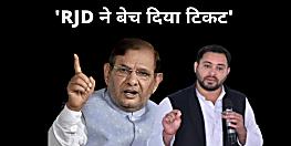शरद यादव की पार्टी का सीधा आरोप, तेजस्वी यादव ने बेच दिया राज्यसभा का टिकट