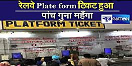 कोरोना का साइड इफेक्टः  बिहार के इन 12 स्टेशनों पर 50 रू में मिलेंगे प्लेटफार्म टिकट,जानिए....