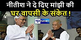 क्या SSG सुरक्षा के बहाने मांझी की होगी घर वापसी? जानिए, CM नीतीश-जीतनराम की मुलाकात की इनसाइड स्टोरी.....