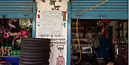 माओवादियों ने चिपकाये बीच बाज़ार में पोस्टर, इलाके में दहशत का माहौल