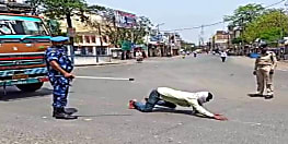 गोपालगंज में लॉकडाउन में तोड़ा नियम तो पुलिस ने बनाया मगरमच्छ, तपती सड़क पर तैरने की सजा