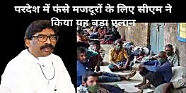सीएम हेमंत सोरेन का एलान : दूसरे प्रदेशों फंसे मजदूरों के खाते में भेजा जायेगा 1 हजार रुपया, इस एप के जरिए मिलेगा पैसा