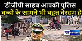 डीजीपी साहब, क्या ऐसे बेरहम पुलिस वालों को आप करेंगे सलाम? जरा इनका क्रूर चेहरा देख लीजिए....