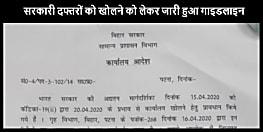बिहार सरकार ने सरकारी दफ्तर खोलने को लेकर जारी किया गाइड लाइन,जानिए.....
