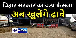 लॉक डाउन के बीच एनएच-एसएच पर खुलेंगे होटल-ढाबा, बिहार सरकार ने जारी किया आदेश