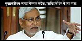 लॉक डाउन के बीच सीएम नीतीश कुमार ने जनता के नाम दिया संदेश, जानिए मुख्यमंत्री ने क्या कहा......