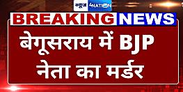 बेगूसराय में BJP नेता का सरेआम मर्डर, अपराधियों की अंधाधुंध गोलीबारी में 2 लोग और घायल