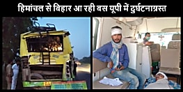 बड़ी खबर : हिमाचल प्रदेश  से प्रवासी मजदूरों को लेकर बिहार जा रही बस यूपी में दुर्घटनाग्रस्त, 7 घायल 2 की हालत गंभीर