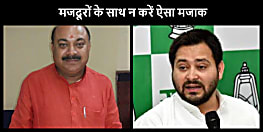 राजद ने तेजस्वी को बताया मजदूरों का चेहरा, बीजेपी बोली- मजदूरों के साथ यह है भद्दा मजाक