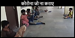 10 दिनों तक पैदल चलकर कानपुर से नालंदा पहुंचे मजदूर, परिजनों ने हालचाल पूछने की जगह प्रशासन को कर दिया खबर