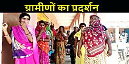 नालंदा में डीलर के मनमानी के खिलाफ फूटा ग्रामीणों का गुस्सा, जमकर किया प्रदर्शन