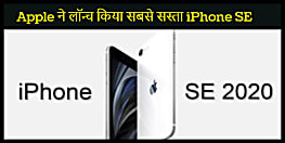 Apple ने लॉन्च किया सबसे सस्ता iPhone SE 2 2020, जानें कीमत और फीचर्स