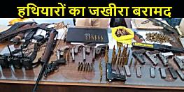 बड़ी खबर : वैशाली में छापेमारी के दौरान हथियारों का जखीरा बरामद, 5 लोग गिरफ्तार