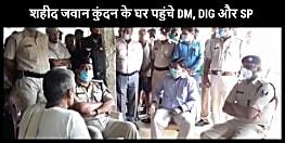 शहीद जवान कुंदन कुमार के घर पहुंचे DM,DIG और SP, परिजनों से मुलाकात कर प्रकट की शोक संवेदना