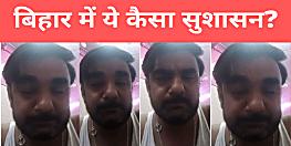बिहार में ये कैसा सुशासन? पुलिस-माफिया गठजोड़ से तंग आकर व्यवसायी ने जीवन खत्म करने की ठानी,रोते-रोते वीडियो बनाया फिर खाया सल्फास की गोली...