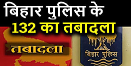 बड़ी खबर : बिहार में 39 दारोगा और 33 ASI समेत 60 सिपाहियों का ट्रांसफर, यहां देखिये पूरी लिस्ट