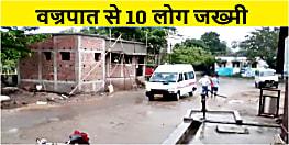 अरवल में वज्रपात से 10 लोग जख्मी, इलाज के लिए अस्पताल में भर्ती