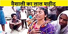 भारत चीन सीमा पर शहीद हुए वैशाली के लाल जय किशोर, पैतृक गाँव में मचा कोहराम