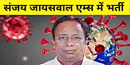कोरोना का कहर : बिहार बीजेपी चीफ संजय जायसवाल और मंत्री विजय सिन्हा एम्स में भर्ती