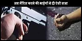 दूसरी जाति के युवक से प्रेम विवाह करने पर बहन की कर दी गोली मारकर हत्या, गांव वालों के ताने से परेशान था भाई