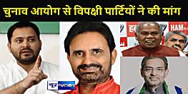बिहार विधानसभा चुनाव को लेकर एक साथ आया विपक्ष, चुनाव आयोग से कर दी बड़ी मांग