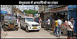 लॉकडाउन के बीच बेगूसराय में अपराधियों का तांडव, दिनदहाड़े मेडिकल स्टोर में लूट की घटना को दिया अंजाम